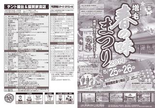 2019春の味まつり会場マップ(色つき)_ページ_1.jpg