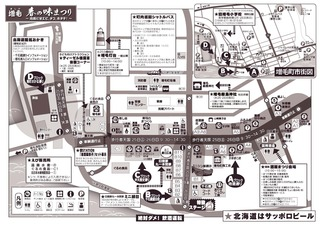 2019春の味まつり会場マップ(色つき)_ページ_2.jpg