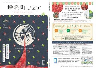 BISSEmashike_book_h1h4_0823.jpg