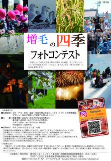 フォトコンチラシ-01.jpg