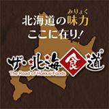 北海道食堂.png