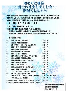 収穫祭宣伝チラシ.jpg