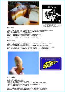 地産地消用説明(スカンピン提供)    (1).jpg