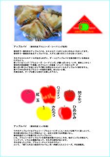 地産地消用説明(スカンピン提供)    (2).jpg