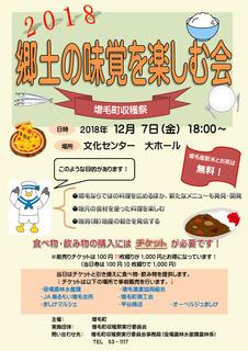 増毛町収穫祭チラシ.jpg