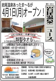 新聞折込用(両面印刷).jpg