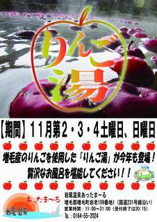 H30りんご湯ポスター.jpg