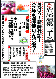 R1.11.5 岩尾温泉ニュース.jpg