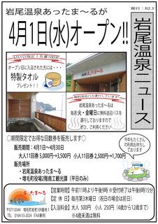R2.3岩尾温泉ニュース.jpg