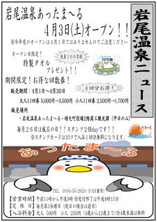 R3.3岩尾温泉ニュース.jpg