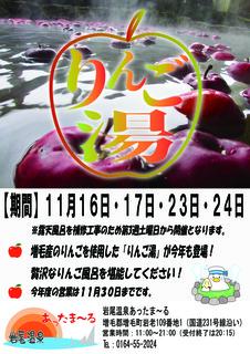 R元年度りんご湯ポスター.jpg