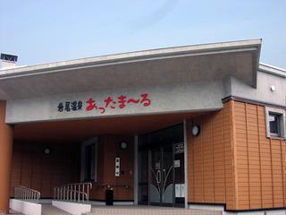 onsen�A.jpg