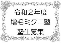 塾生募集(Instagram).jpg