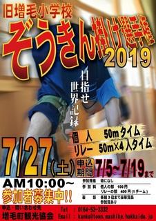 ぞうきん掛け2019.jpg
