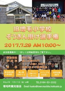 ぞうきん掛け選手権2017チラシ.jpg