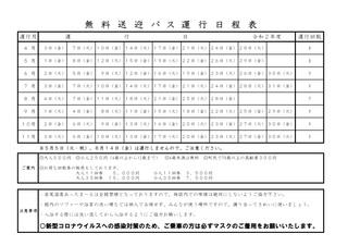 無料送迎バス.jpg