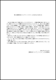 第9回暑寒別岳GSL大会の中止について.jpg