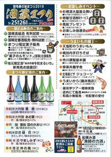 酒蔵まつり2.jpg