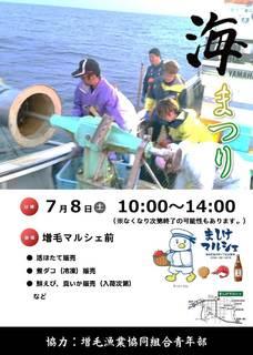 H29.7.8海まつりチラシ.jpg