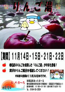 R2年度りんご湯ポスター.jpg